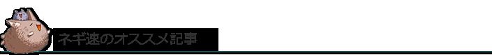 ネギ速のおすすめ記事